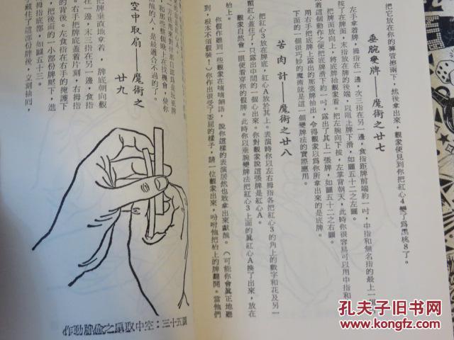 老千技术_《老千玩牌揭秘》香港70年代出版 赌博技术攻略 未使用库存书