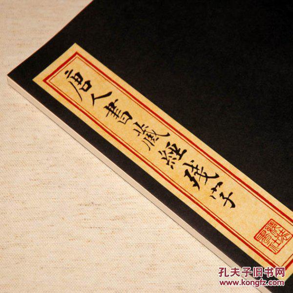 唐人书藏经残字 唐朝佛经书法墨迹 释法藏 影印本 手工线装 全一册 大开本