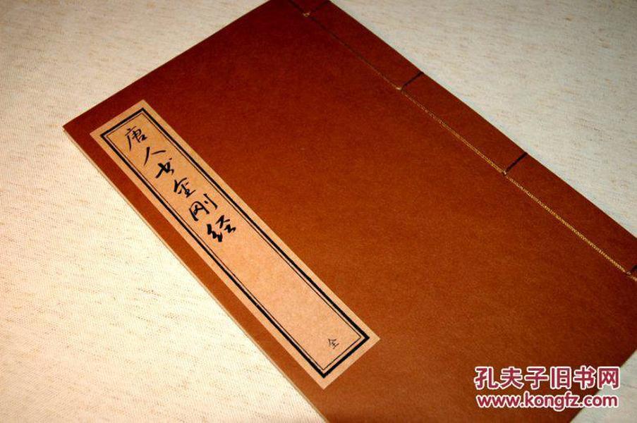 唐人书金刚经 唐人书法佛经墨迹影印本 手工线装 全一册