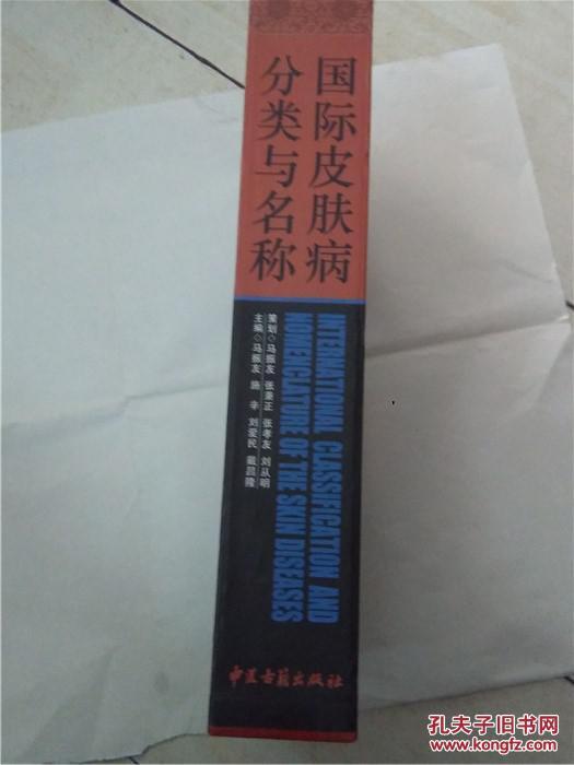 皮肤病的种类囹�a_国际皮肤病分类与名称 (精装带函套)