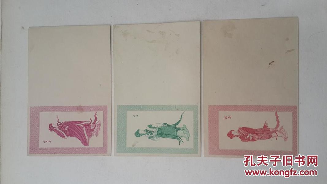 五十年代雕刻版老信封三张合售《红楼梦》!!!!