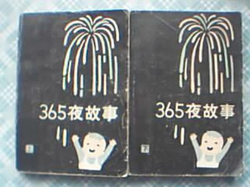365夜故事(上,下)(烟花版)