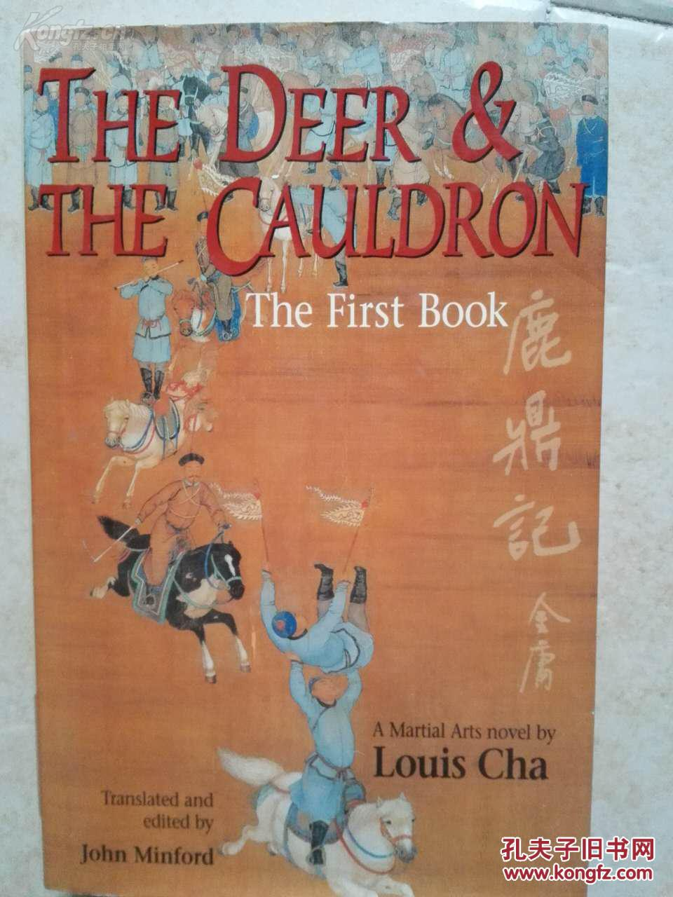 THE DEER AND THE CAULDRON 鹿鼎记(卷一)1997