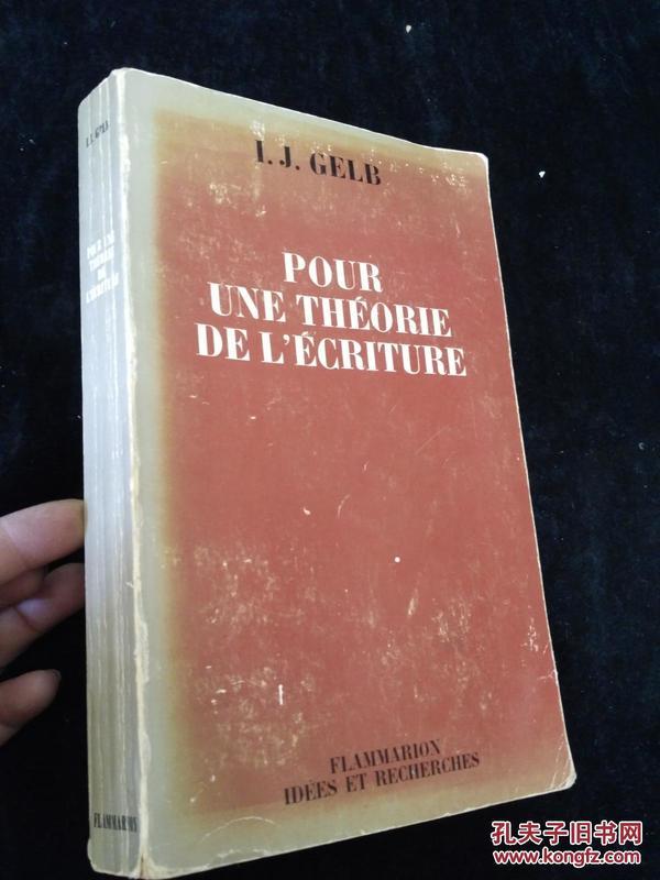 Pour Une Theorie de LÉcriture【法文原版书】