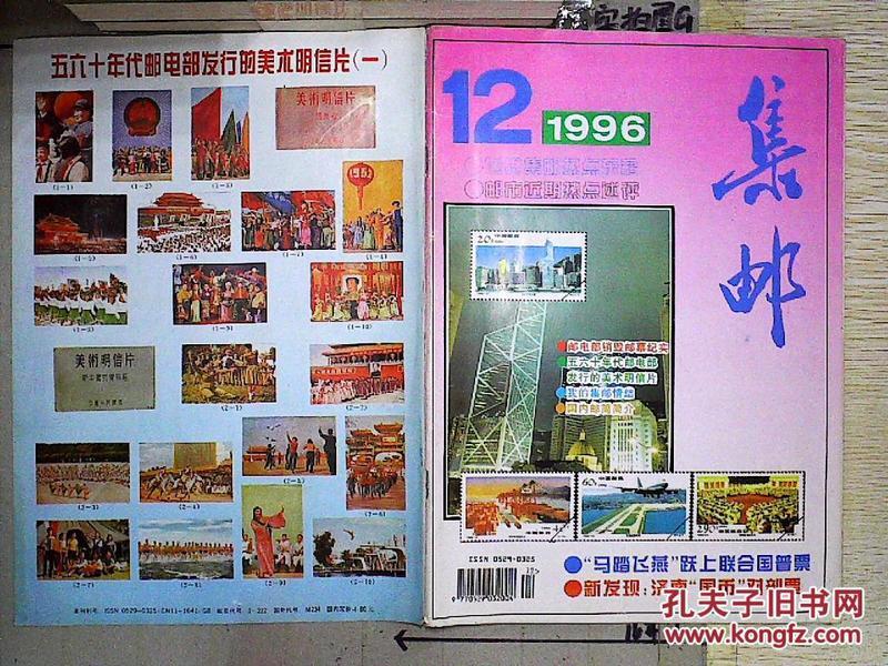 集邮 1996-12