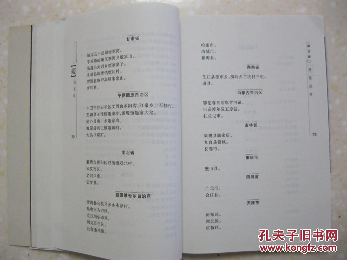 姬姓史话(详述叶姓寻根(姬姓肇始,姬姓承袭),姬姓源起图片