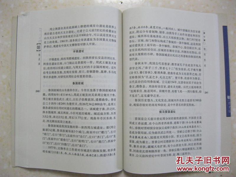 姬姓史话(详述叶姓寻根(姬姓肇始,姬姓承袭),姬姓源起,姬姓流布,姬姓图片