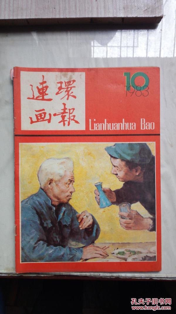 连环画报 1983年 第 10期