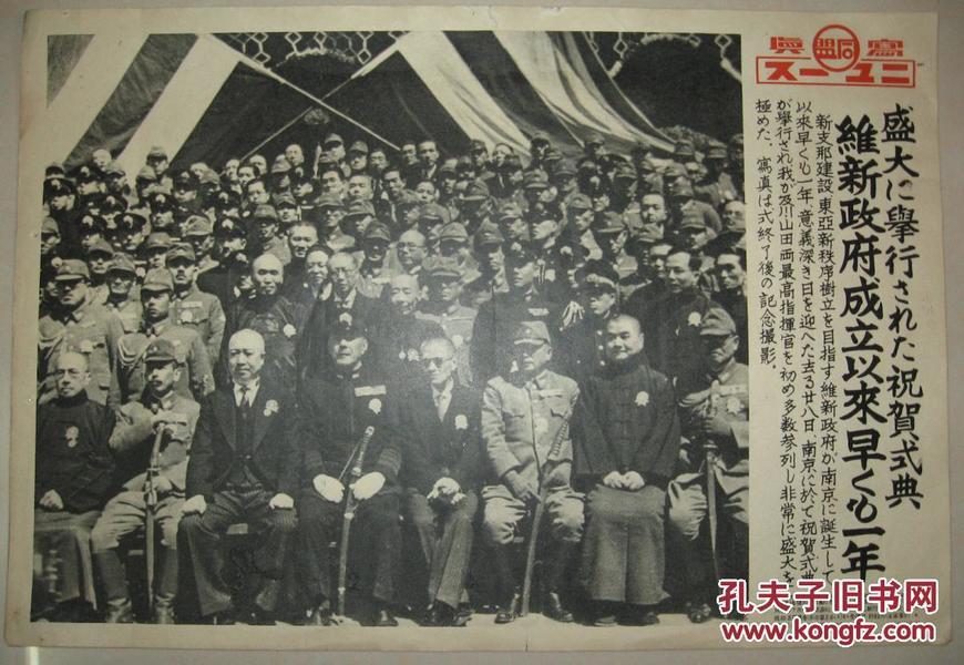 日本侵华罪证 1939年同盟写真特报【维新政府成立一周年祝贺典礼合照】