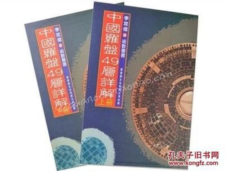 中国罗盘49层详解(上下册)