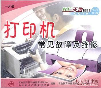 打印机常见故障与维修