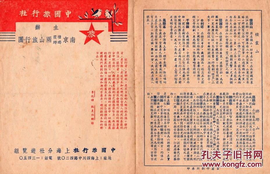 建国初期中国旅行社上海分社版《南京栖霞瑯琊2山旅行团》组团广告宣传单