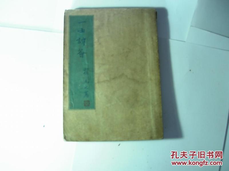 民国新文学珍本:一士谭荟//徐一士著..太平书局..民国34年6月初版..