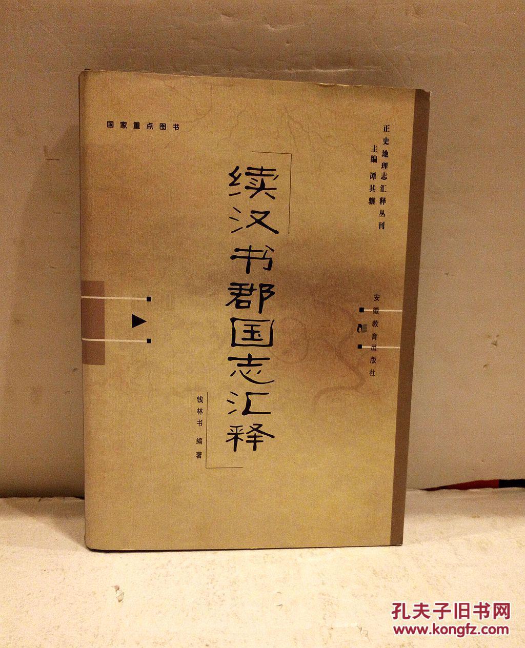 续汉书_续汉书郡国志汇释 一版一印 仅印1000册
