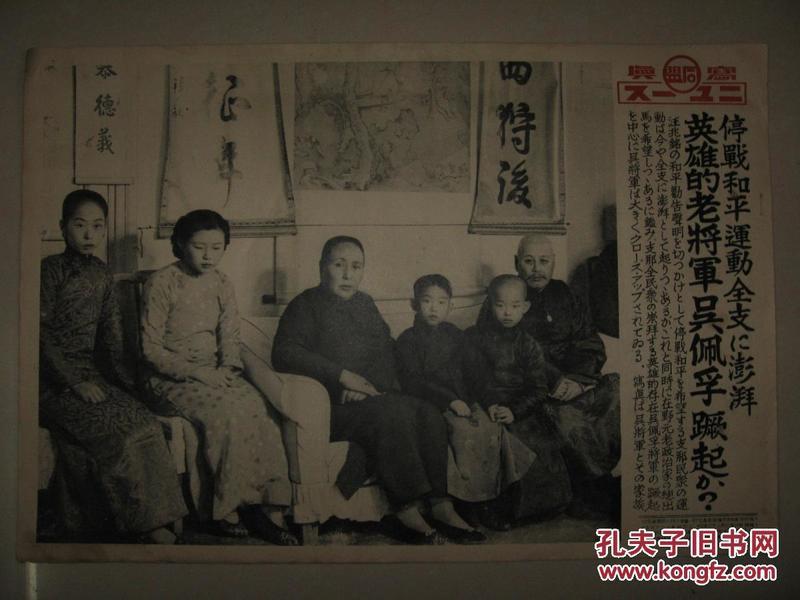 日本侵华罪证 1939年同盟写真特报 汪精卫和平劝告声明 全支那希望要求和平的旋风席卷 吴佩孚家族合照