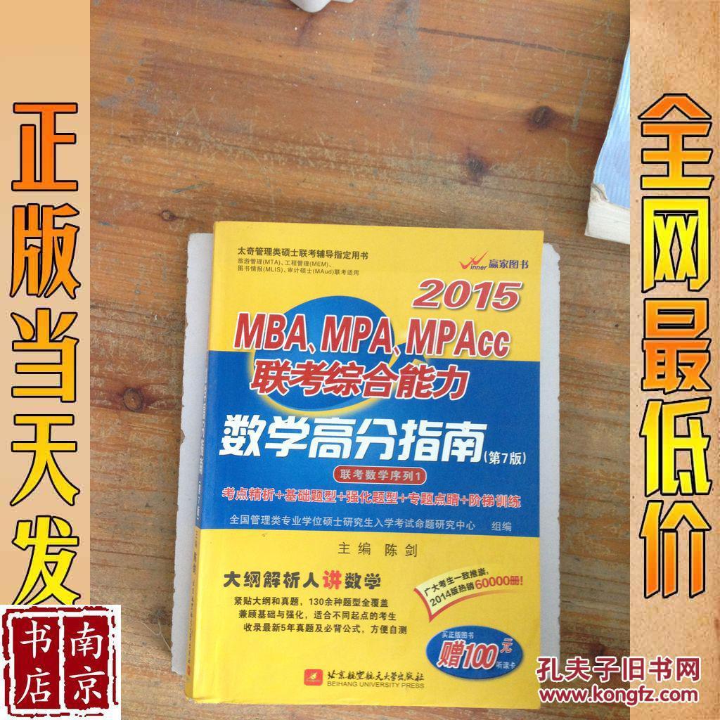 2015mba mpa mpacc联考综合能力数学高分指南 第7版