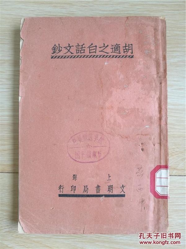 胡适之白话文钞    新文学珍本    1925年初版    胡适著