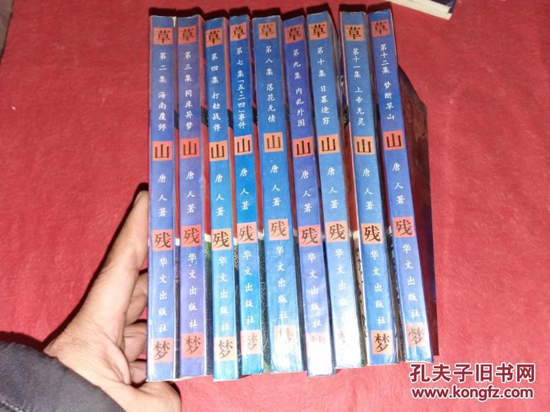 草山残梦:金陵春梦续集2.3.4.7.8.9.10.11.12--- 9本合售