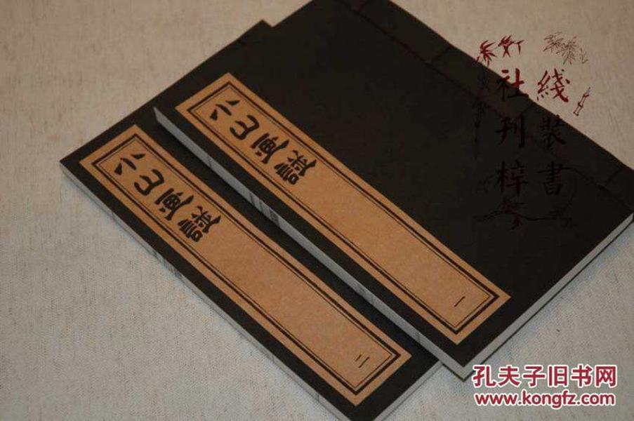 小山画谱 清代乾隆间的花鸟画名家邹一桂著 古本影印 手工线装 全二册