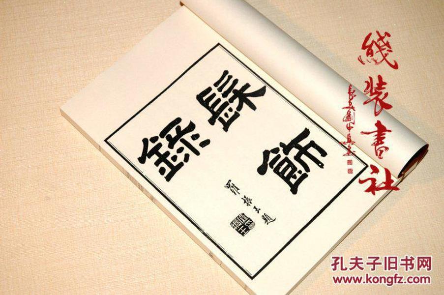 髹饰录 黄大成著 古代漆工专著 影印本 手工线装 全一册