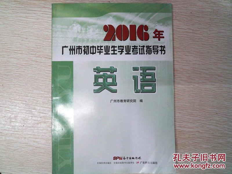 2016年广州市学业毕业生班级考试指导书:英语初中初中生情商管理图片