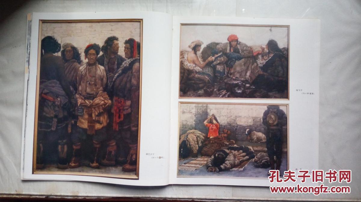 【图】《中国美术》1981年2期(总第六期)图片