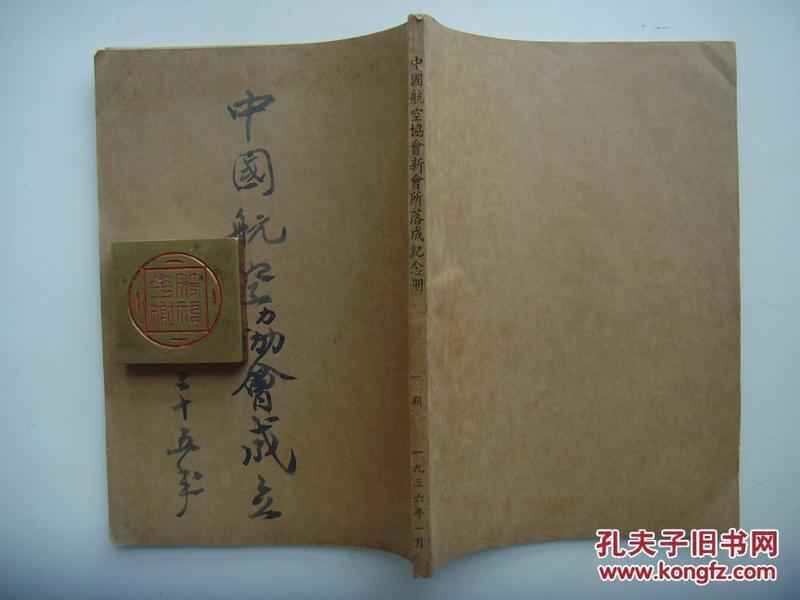 民国《中国航空协会新会所落成纪念册》1936年 第一期,多照片 图表