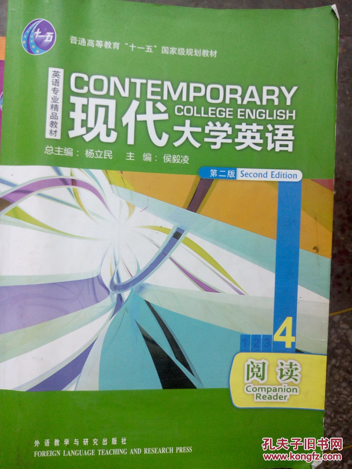 现代大学英语.阅读.图片