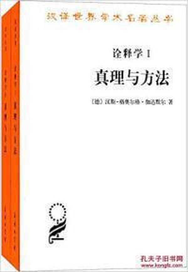 诠释学1、2:真理与方法(全二册)