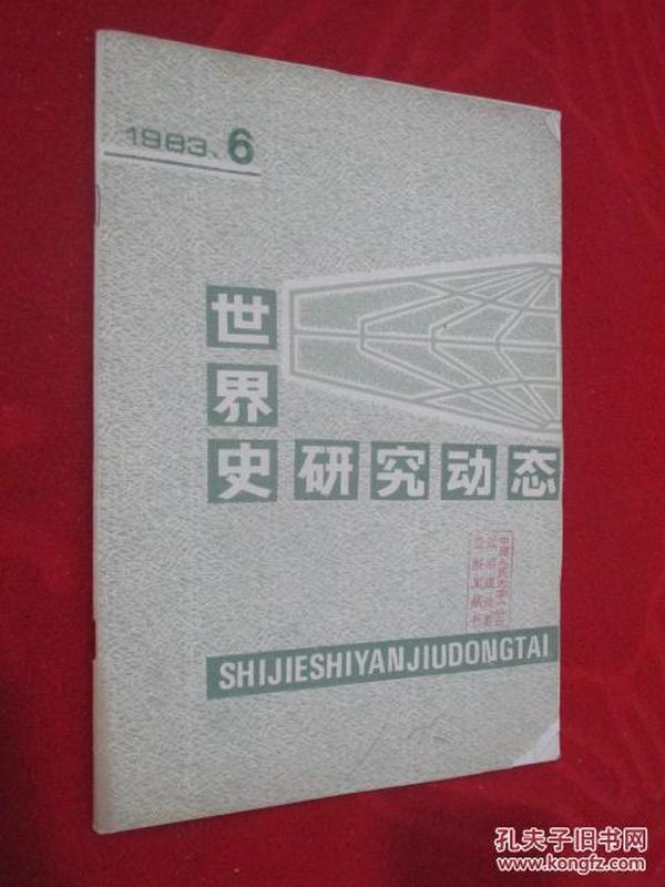 世界史研究动态  1983年第6期