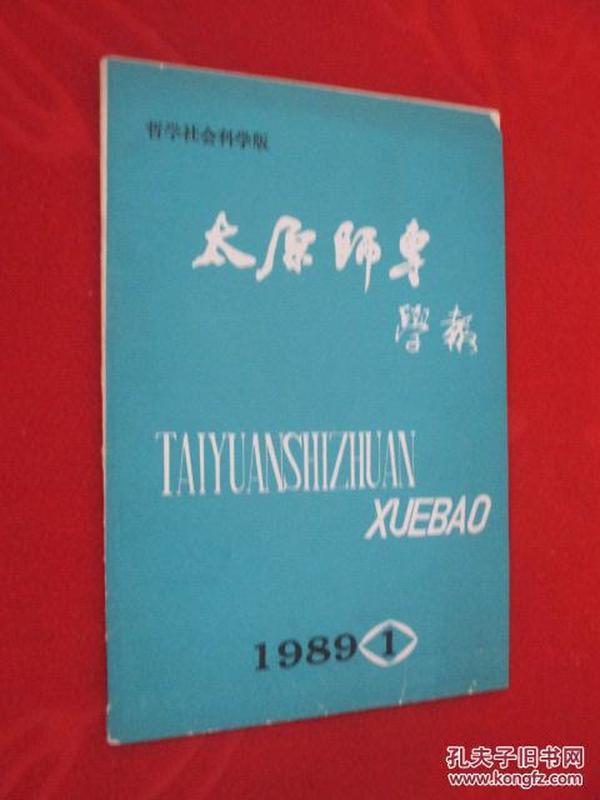 太原师专学报    1989年第1期