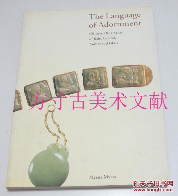 装饰的语言:中国饰品中的玉器、水晶、琥珀与玻璃 The Language of Adornment