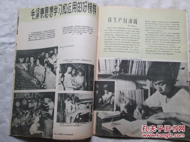 【图】新疆画报1960年第8-9期合刊_新疆人民出版社_孔