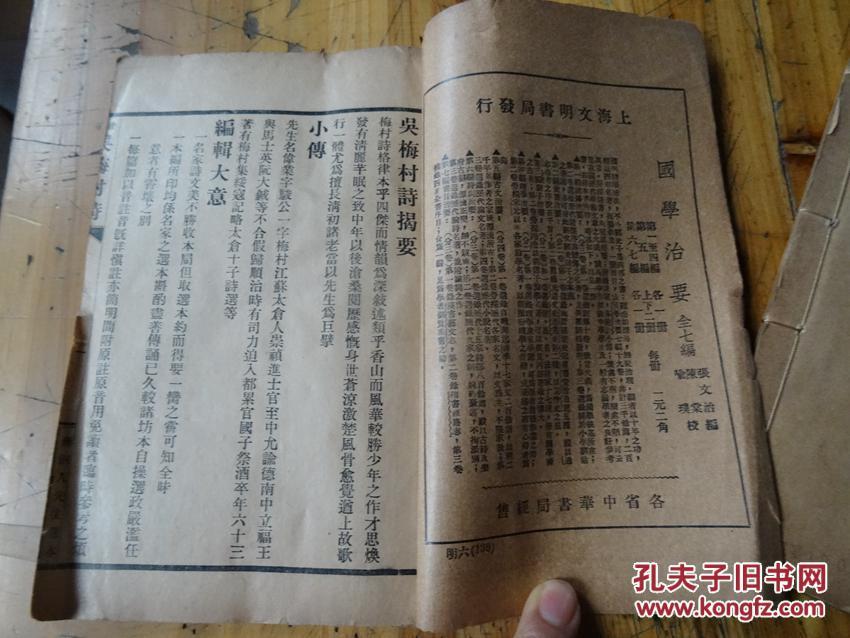 172:民国24年排印本《蒋剑人先生选本 注音 吴梅村诗》上下卷线装两册