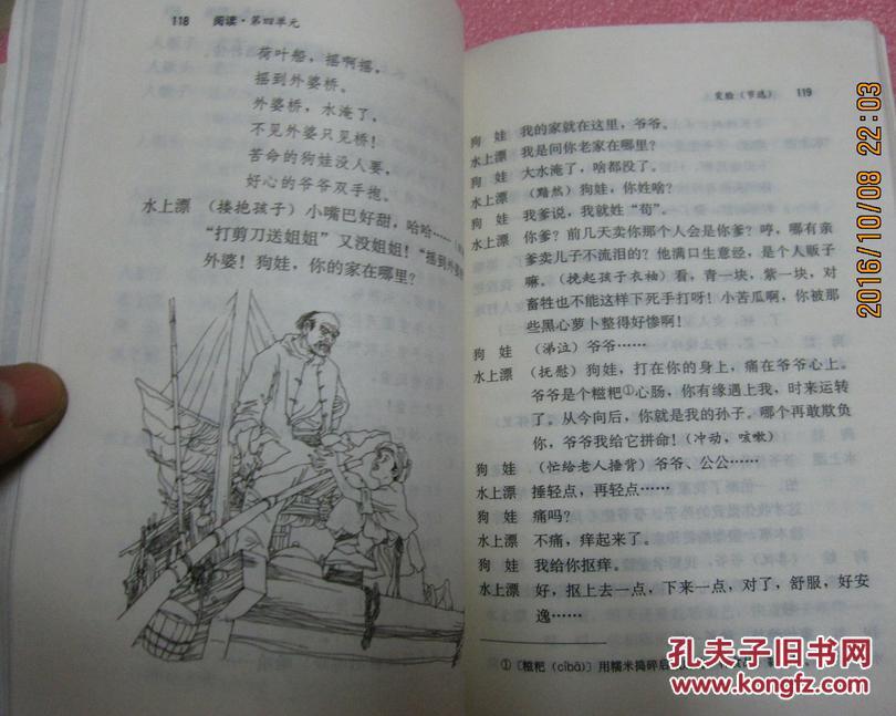 015年适用 人教版 初中语文教材课本 初三 9九年级 下册 语文 书 人民图片