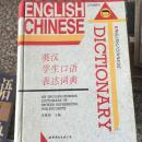 【正版现货】英汉学生口语表达词典9787506228312