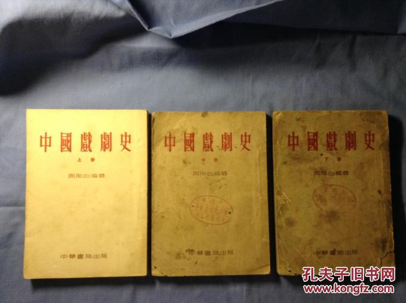中国戏剧史(上中下)三册全