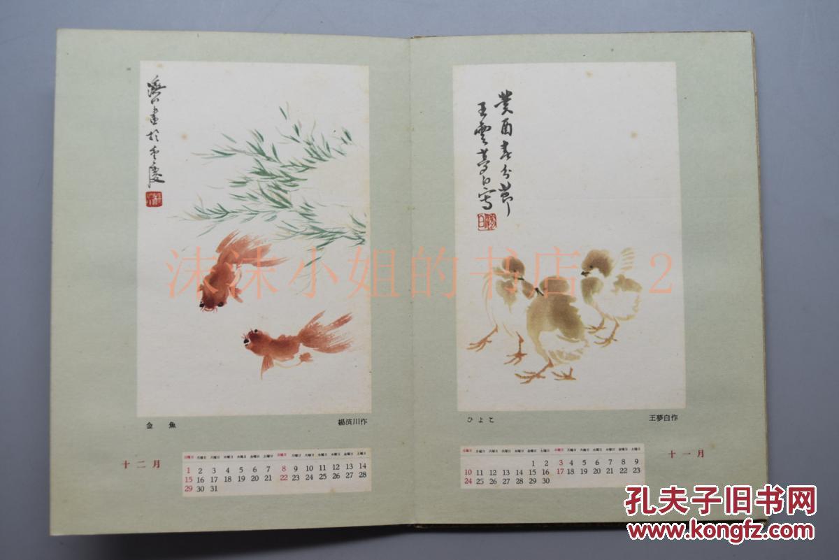 哥哥谢囹�a_《一九六三年月历》经折装1册 中国国际书店赠呈 梅花