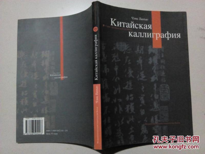 中国书法(俄文)