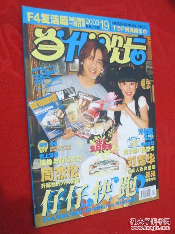 当代歌坛   2003年第19期  封面  周渝民&徐若瑄  附别册