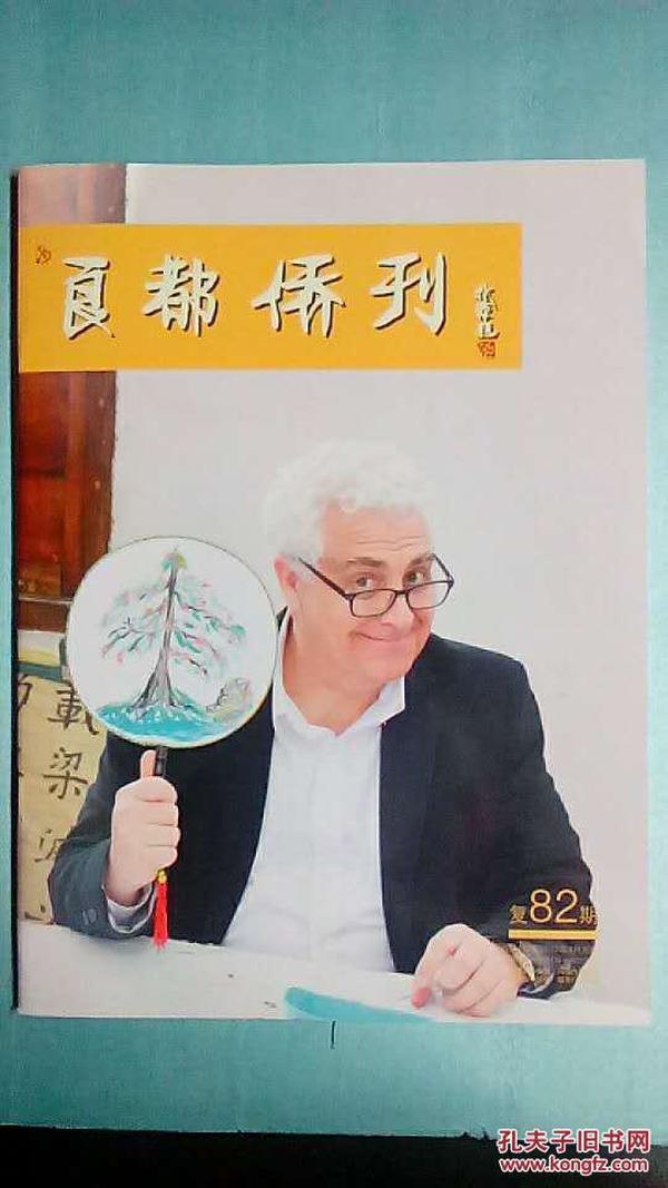 《良都侨刊》杂志 总102期