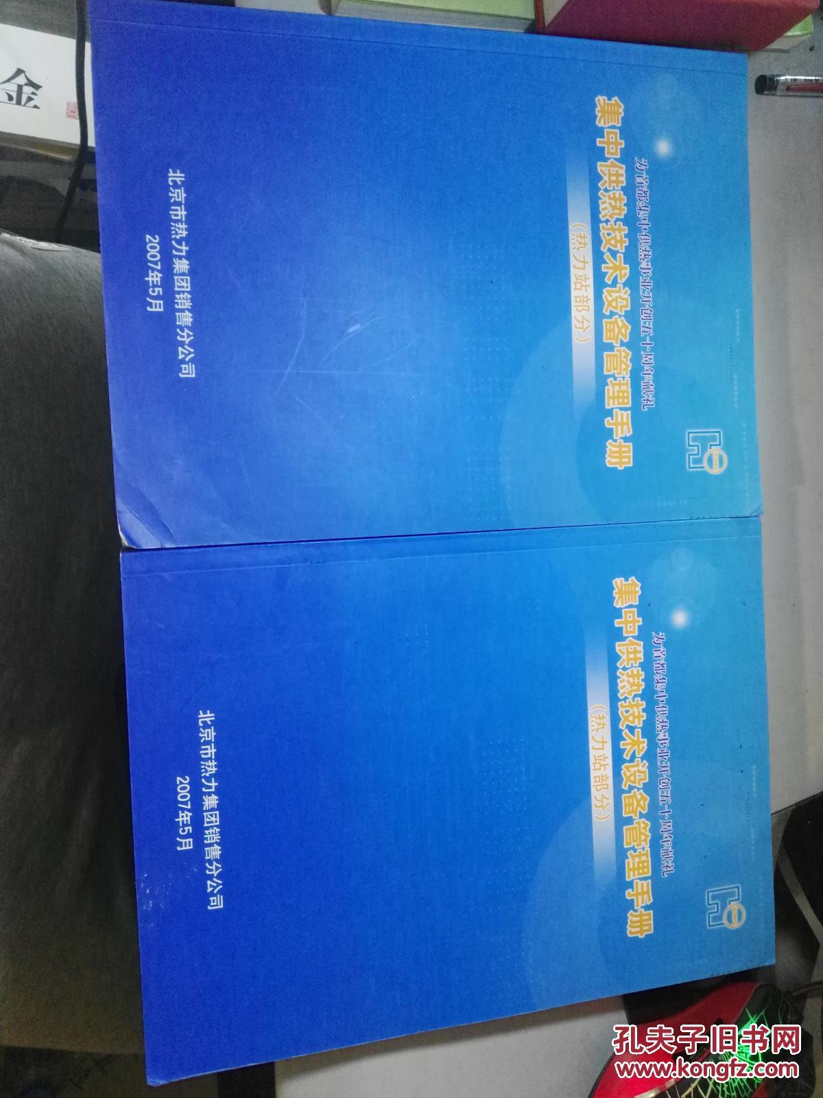 集中供热技术设备管理手册-热力站部分