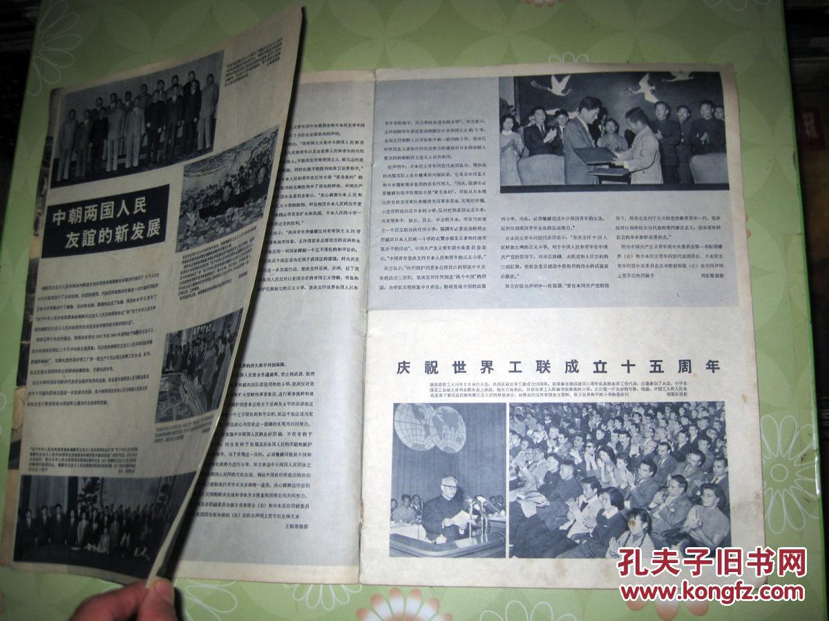 人民画报 1960年第21期