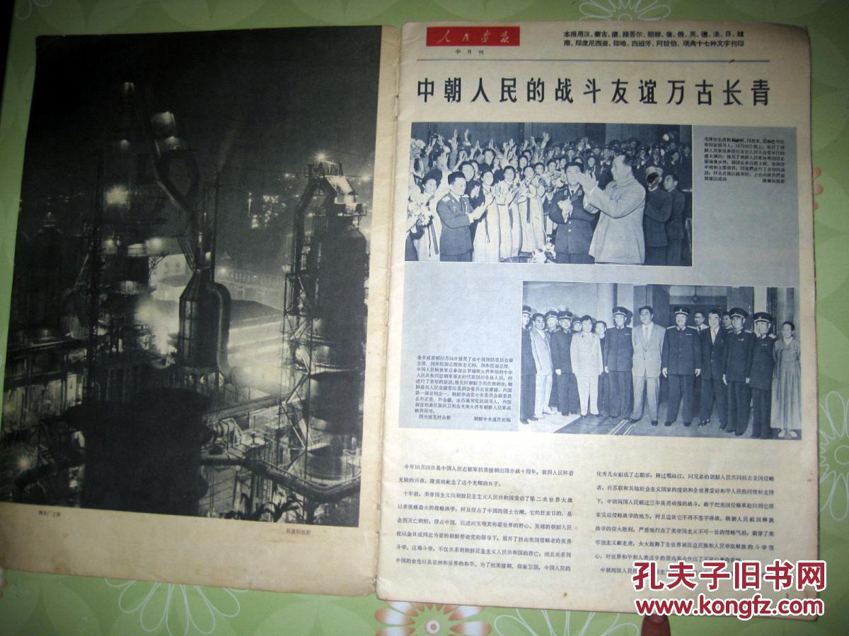 人民画报 1960年第22期