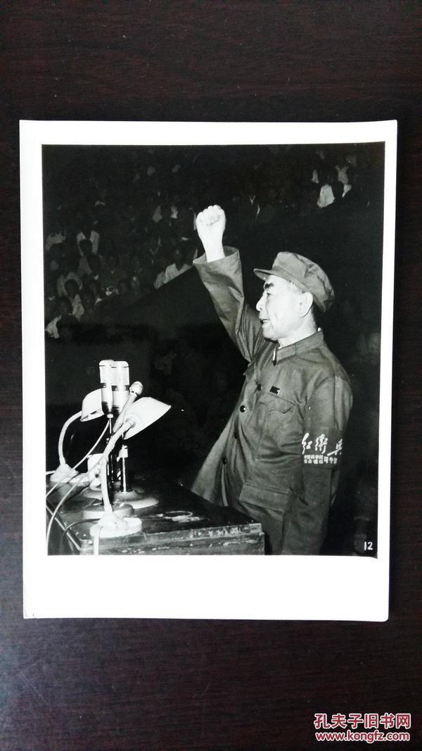 比较少见的 周总理 戴红卫兵袖章(中国科学院 革命造反司令部) ,尺寸为20X15.5cm,包老
