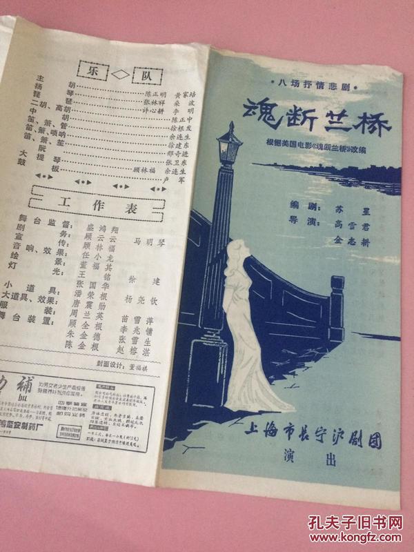 上海市职工休假_戏单,节目单,魂断蓝桥,上海市长宁沪剧团