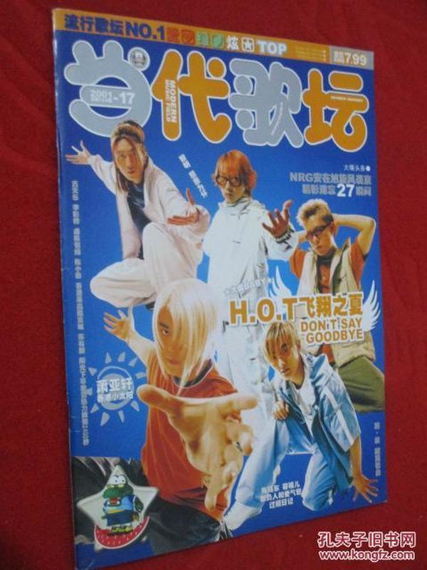当代歌坛   2001年第17期  封面  H.O.T
