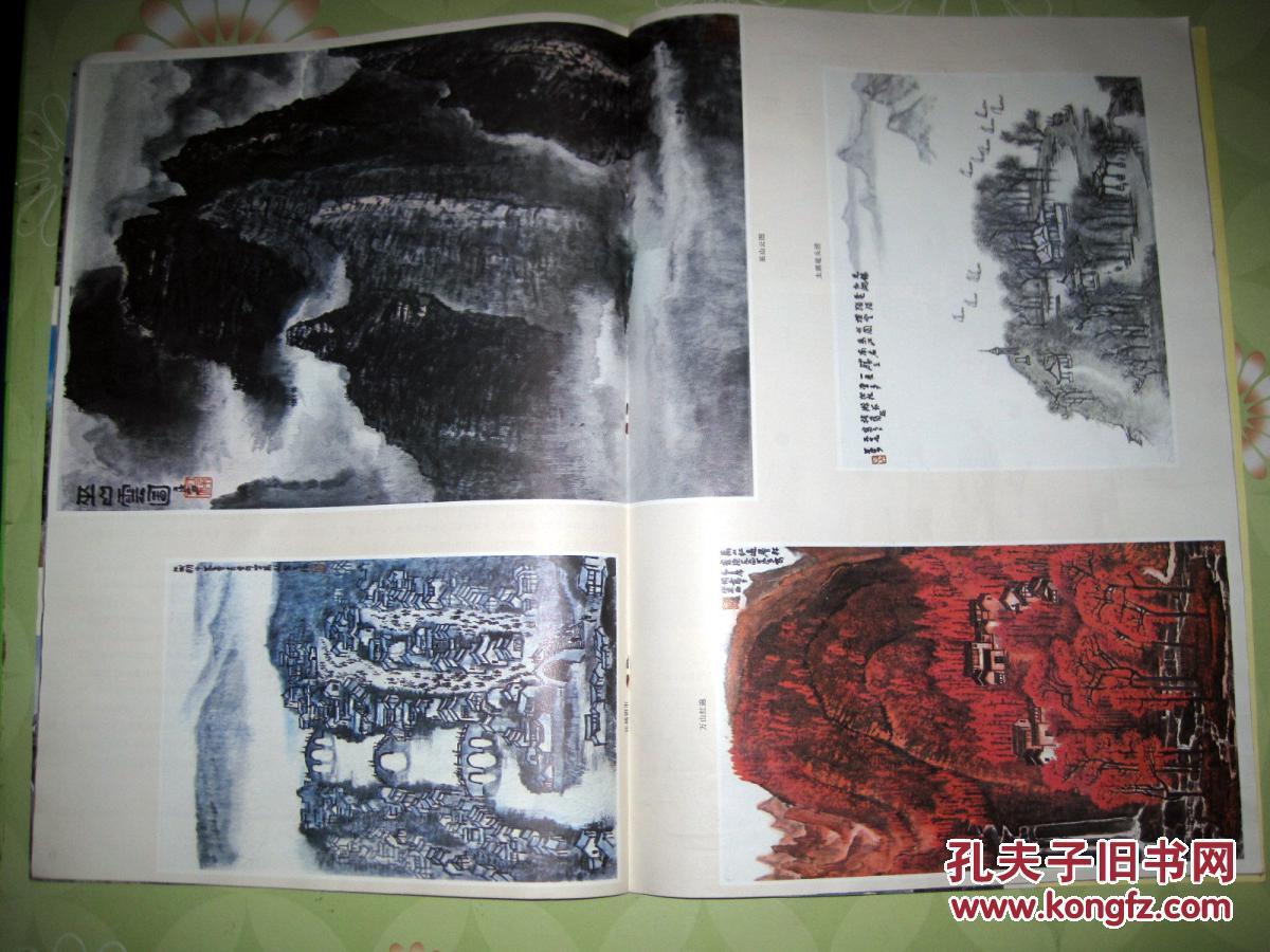 人民画报 1981年第2期