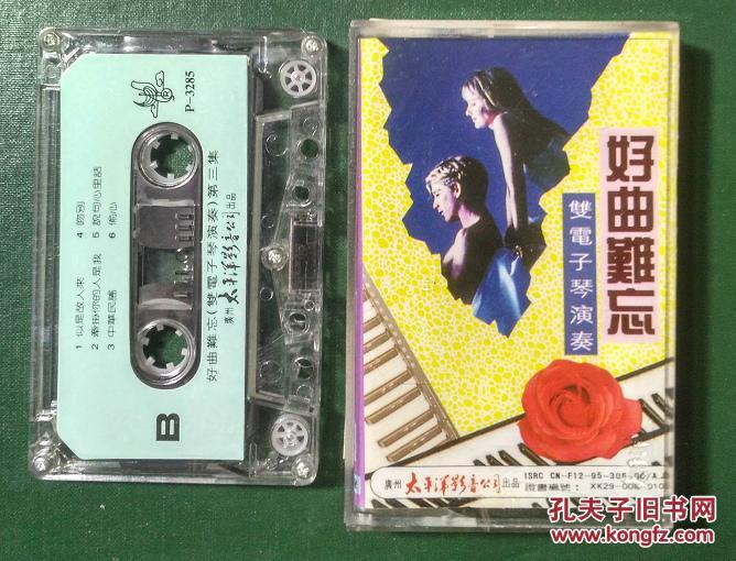 【图】双电子琴演奏好曲难忘轻音乐录音磁带卡带说图片