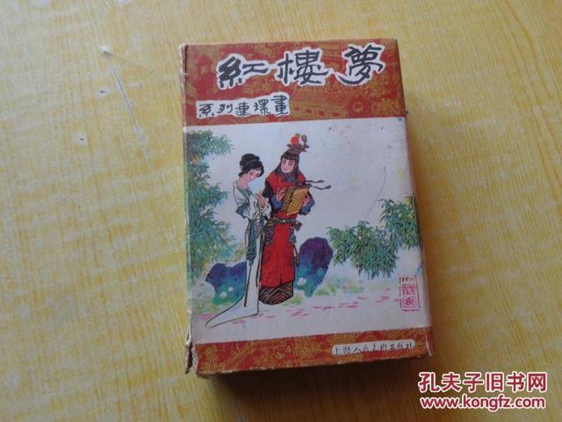约八十年代:红楼梦系列连环画:(封盒装16册全)外套有点破 书好品 看图